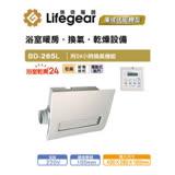 【樂奇】BD-265L-N 浴室暖風乾燥機(線控控制-220V)