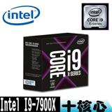 INTEL I9-7900X/3.3G-13.75M/14MM/2066 CPU處理器