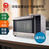 福利機【晶工牌】32L微電腦雙溫控不鏽鋼旋風烤箱(JK-8300)
