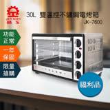 福利機 【晶工】30L雙溫控不鏽鋼旋風烤箱JK-7600