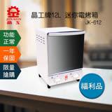 福利機《晶工牌》質感白12L 迷你電烤箱 JK-612