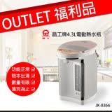 好康-福利機 晶工牌4.3L電動給水熱水瓶 JK-8366