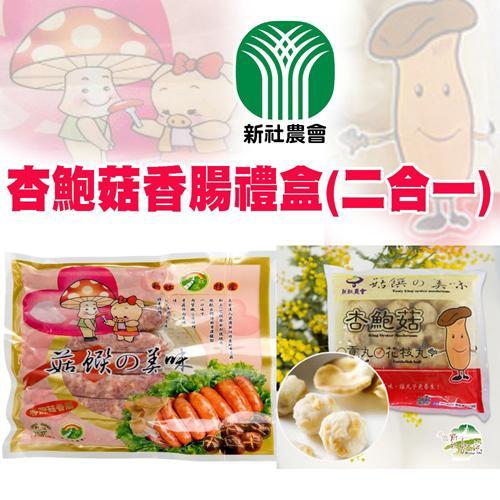 新社農會 狂歡購物(買一送一) 杏鮑菇香腸禮盒 (2入/盒) 共2盒4入