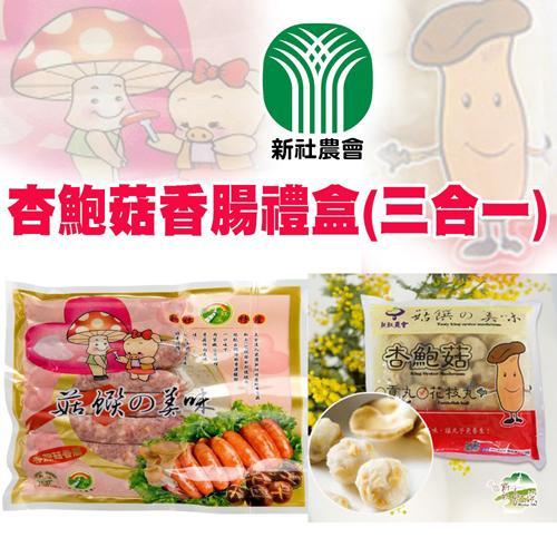 新社農會 杏鮑菇香腸禮盒 (三合一) x2盒組