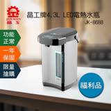 福利機 晶工牌5.0L光控電動給水熱水瓶 JK-8688