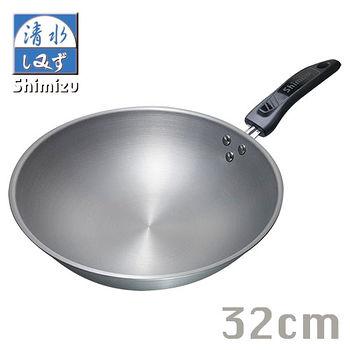 清水 輕量炒鍋(32cm)