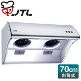 【喜特麗】斜背式排油煙機70cm/JT-1970
