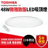 Toshiba 吸頂燈 LED 智慧調光 48W 羅浮宮吸頂燈 微雅緻版 LEDTWTH48EC 保固5年