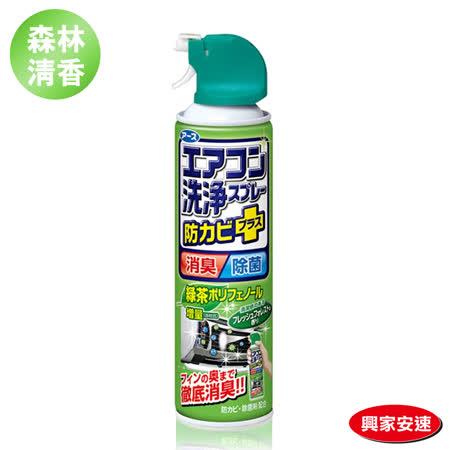 日本興家安速 冷氣清洗劑420g - 森林清香