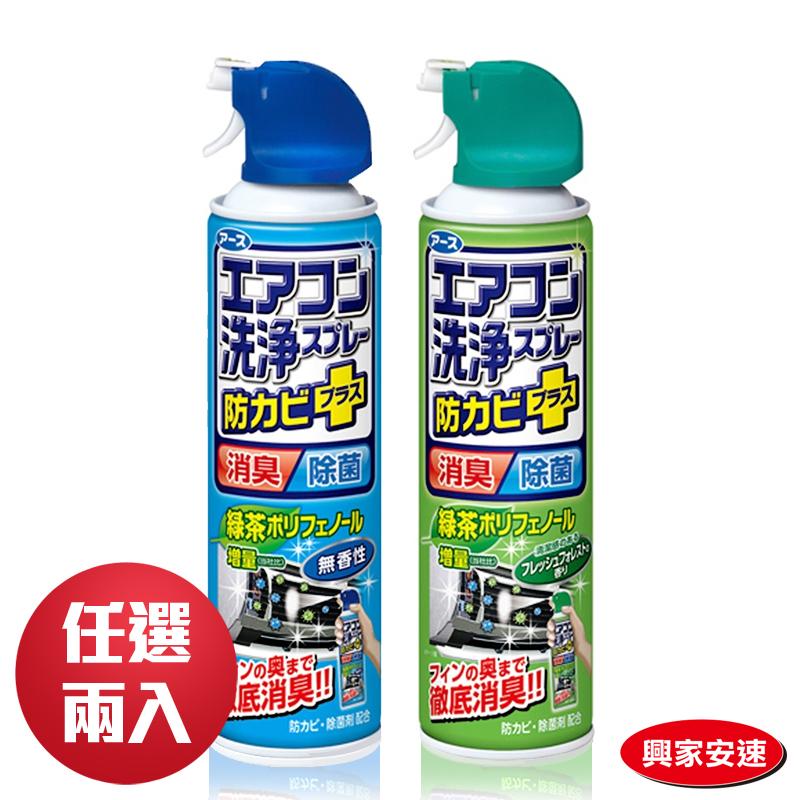 (任選兩入)日本興家安速 冷氣清洗劑420g - 森林清香/無味道