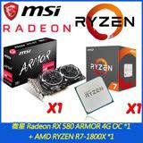 【挖礦包】微星 Radeon RX 580 ARMOR 4G OC 顯示卡 + AMD Ryzen 7-1800X
