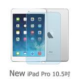 New iPad Pro 10.5吋 9H疏水疏油鋼化玻璃貼