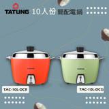 【大同】10人份(簡配)不鏽鋼電鍋TAC-10L-DCG(綠)/DCR(紅)(兩色可選)