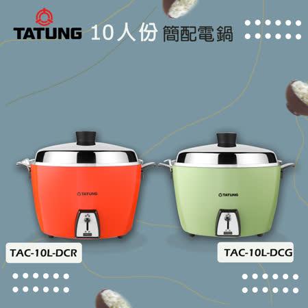 大同 10人份不鏽鋼電鍋 TAC-10L-DCG/DCR
