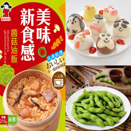 【禎祥食品】美味菌菇油飯*2+可愛造型甜包 任選*1 ~ 送鹽味毛豆*1 (澎派好康3+1,共4包)