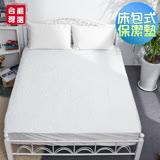【eyah宜雅】台灣製絲緞面雙色紗織立體花紋床包式保潔墊-雙人銀白
