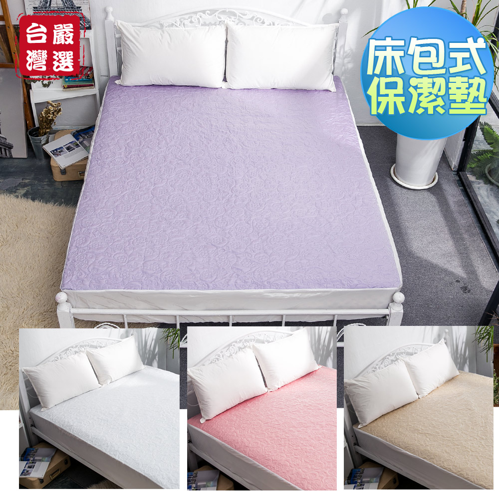 【eyah宜雅】台灣製絲緞面雙色紗織立體花紋床包式保潔墊-雙人(多色可選)