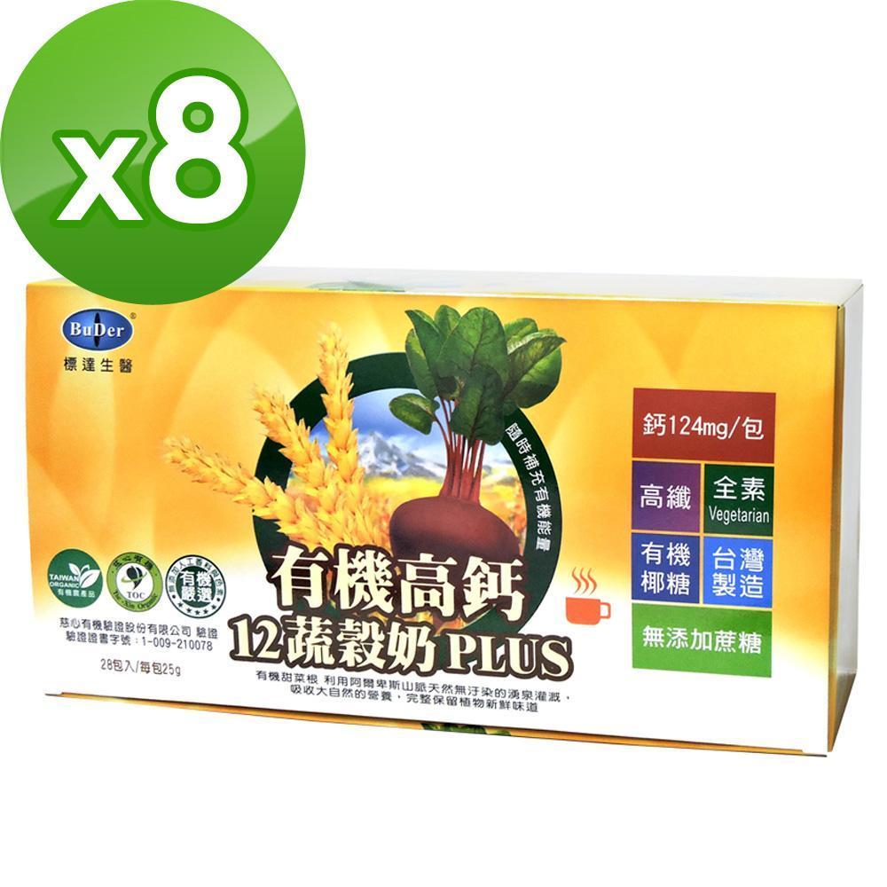 ~BuDer標達~有機高鈣12蔬穀奶 25g~28包 盒 x8盒組