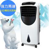 勳風冰風暴 降溫/冷凝/移動式/水冷氣(HF-A800C)北極熊