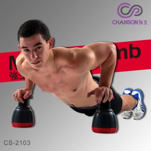 【強生CHANSON】CS-2103 轟炸肌 多功能伏地挺身肌力訓練器