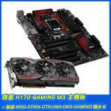 《快樂價》MSI 微星 H170 GAMING M3 主機板 + ASUS 華碩 ROG-STRIX-GTX1060-O6G-GAMING 顯示卡