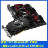 《快樂價》MSI 微星 H170 GAMING M3 主機板 + ASUS 華碩 PH-GTX1050TI-4G PCIE 顯示卡