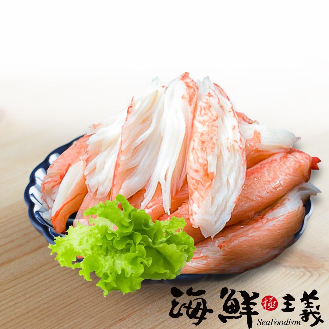 【海鮮主義】松葉蟹味棒 (30入/盒)