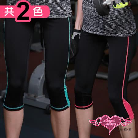 【天使霓裳】運動褲 低調亮麗 透氣彈力運動七分長褲(共兩色)