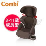 康貝 Combi Buon Junior Air 成長型汽車安全座椅/汽座-網眼棕