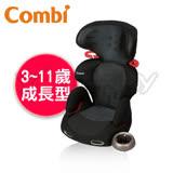 康貝 Combi Buon Junior Air 成長型汽車安全座椅/汽座-網眼黑