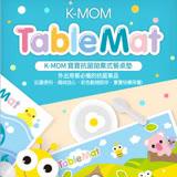 MOTHER-K 寶寶抗菌餐桌墊
