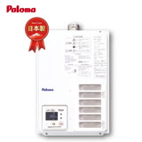 【PALOMA】PH-203EWHFS 日本原裝進口強制排氣熱水器(20L)