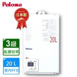 【Paloma】PH-20QLXTSL 日本原裝進口20L強制進排氣熱水器(水量伺服器)