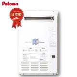 【PALOMA】PH-241CWH 日本原裝進口屋外型熱水器(水量伺服器24L-桶裝瓦斯)
