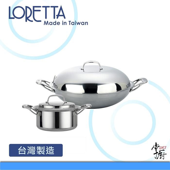 《掌廚 LORETTA》歐系導磁七層 特惠組(KL-36W+KL-20W)