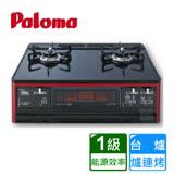 【PALOMA】PA-91WCR 日本原裝進口防乾燒傳統式瓦斯爐+小烤箱(爐連烤-桶裝瓦斯)