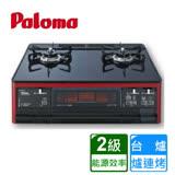 【PALOMA】PA-91WCR 日本原裝進口防乾燒傳統式瓦斯爐+小烤箱(爐連烤-天然瓦斯)