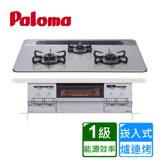 【PALOMA】PD-AF58WV-75CV 日本原裝進口防乾燒崁入式瓦斯爐+小烤箱(爐連烤-桶裝瓦斯)