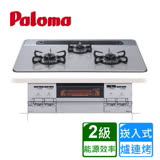 PALOMA】PD-AF58WV-75CV 日本原裝進口防乾燒崁入式瓦斯爐+小烤箱(爐連烤-天然瓦斯)