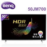 【送基本安裝(不須安裝送王品陶板屋餐券1張)】BenQ 50吋 4K HDR護眼液晶顯示器+視訊盒 ( 50JM700 )再送數位天線+HDMI*1
