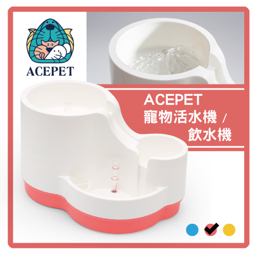 ACEPET 寵物活水機/飲水機 912 4L- 粉桃-(L403B01)
