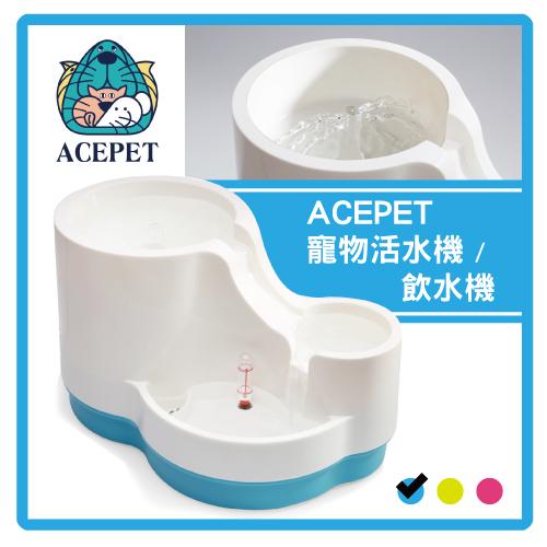 ACEPET 寵物活水機/飲水機 912 -藍色-(L403B02)
