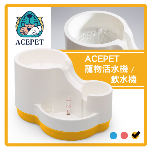 ACEPET 寵物活水機/飲水機 912 4L- 黃-(L403B03)