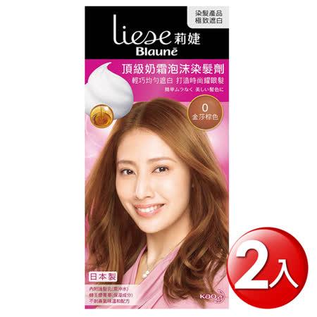 莉婕 頂級奶霜 泡沫染髮劑 x2入