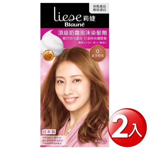 莉婕 頂級奶霜泡沫染髮劑 0金莎棕色 x2入