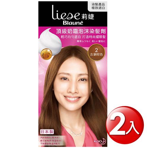 莉婕 頂級奶霜泡沫染髮劑 2古銅棕色 x2入