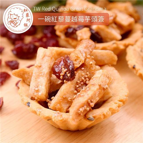 紅藜阿祖 一碗紅藜蔓越莓芋頭簽 (六入/包,共兩包)