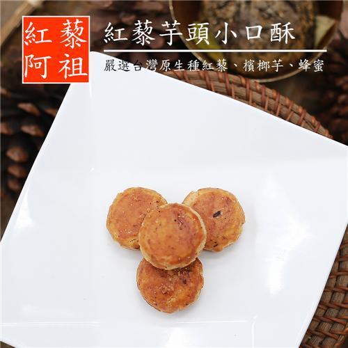 紅藜阿祖 紅藜芋頭小口酥 (150g/包,共兩包)