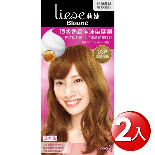 莉婕 頂級奶霜泡沫染髮劑 0SP戚風棕色 x2入