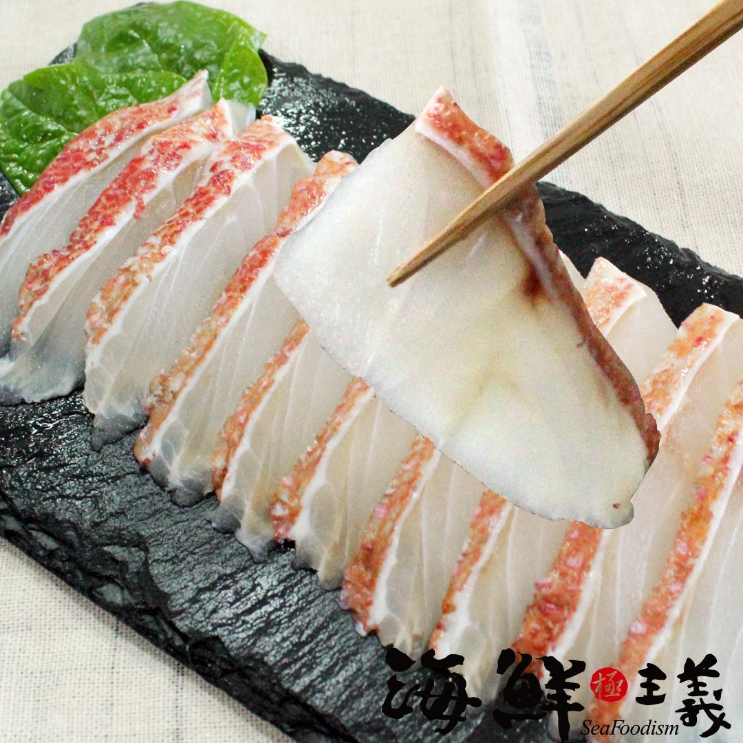 【海鮮主義】紅鰷切片 (200g/盒)